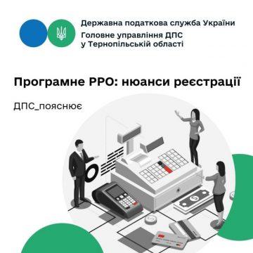 Нюанси реєстрації програмних РРО