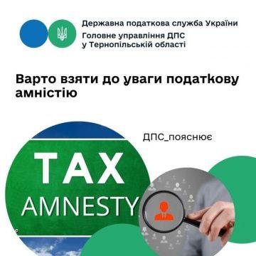 Варто взяти до уваги податкову амністію