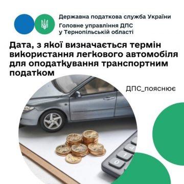 Дата, з якої визначається термін використання легкового автомобіля для оподаткування транспортним податком