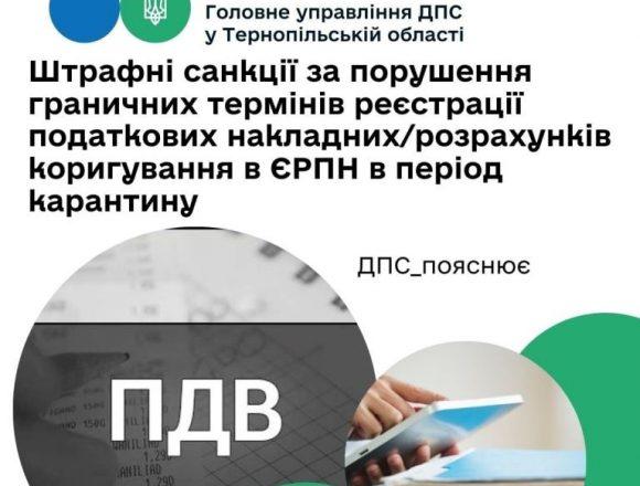 Штрафні санкції за порушення граничних термінів реєстрації податкових накладних/розрахунків коригування в ЄРПН у період карантину