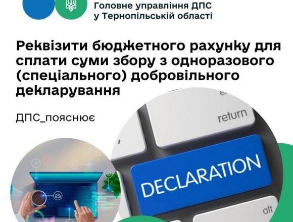 Реквізити бюджетного рахунку для сплати суми збору з одноразового (спеціального) добровільного декларування