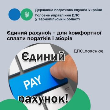 Єдиний рахунок — для комфортної сплати податків і зборів