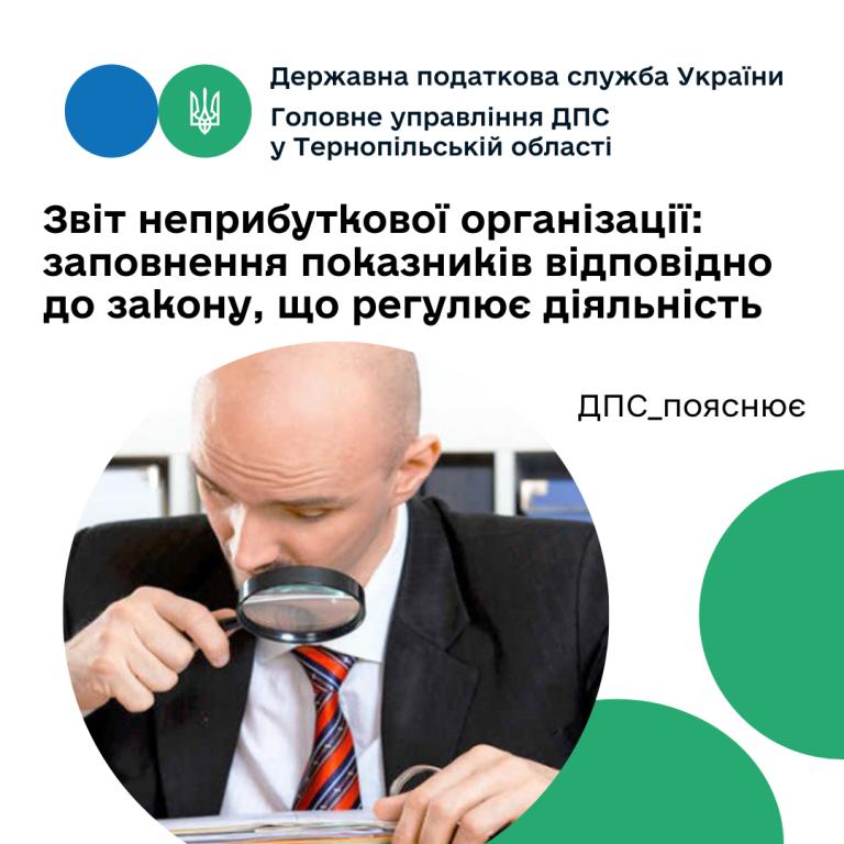 У звіті неприбуткової організації показники заповнюють відповідно до закону, що регулює діяльність