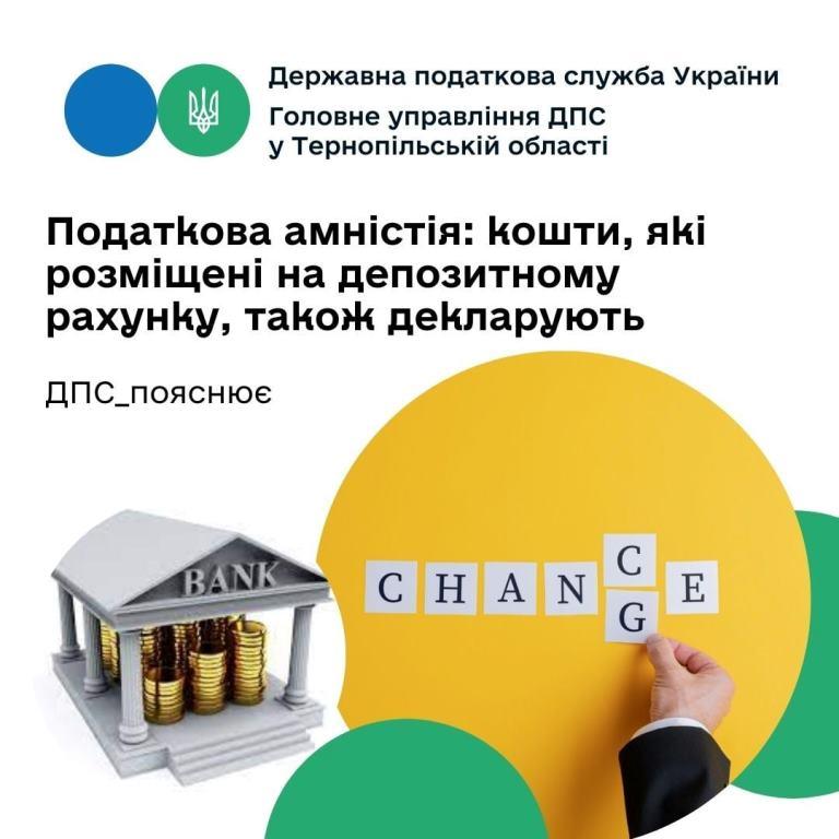 Розміщені на депозитному рахунку кошти також декларують при податковій амністії